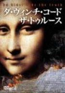 ダ・ヴィンチ・コード ザ・トゥルース [DVD]