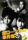 金田一少年の事件簿 VOL.5 [DVD] (商品イメージ)