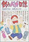 釣りバカ日誌 第14巻