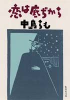 恋は底ぢから (集英社文庫)