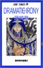 DRAMATIC IRONY―藤崎竜短編集2 (ジャンプコミックス)