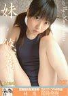 妹 悠希 [DVD]