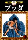 ブッダ(10) (手塚治虫漫画全集 (296))