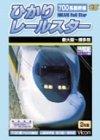 700系新幹線ひかりレールスター [DVD]