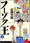 フーゾク王 / 山崎 大紀 のシリーズ情報を見る