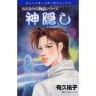 神隠し―おとなの百物語シリーズ (朝日ソノラマコミックス)