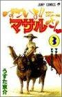 すごいよ!!マサルさん 3 セクシーコマンドー外伝 (ジャンプ・コミックス)