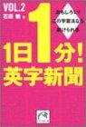 1日1分!英字新聞〈vol.2〉