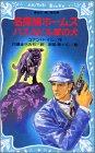 名探偵ホームズ バスカビル家の犬 (講談社青い鳥文庫)