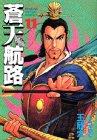 蒼天航路 第11巻 1998年01月21日発売