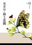 "Flowers of Shanghai (""Hai Shang Hua Kai"" in Traditional Chinese) [New Edition]"