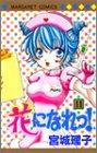 花になれっ! (11) (マーガレットコミックス (3305))