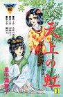 天上の虹(1) (講談社コミックスmimi)