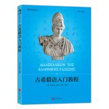 Ancient Greek Tutorial(Chinese Edition)