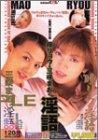 瞳リョウ & 美咲まお 淫語 [DVD]