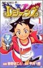 レジェンズ 1 (ジャンプコミックス)