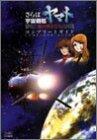 さらば宇宙戦艦ヤマト愛の戦士たち コンプリートガイド