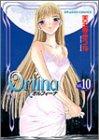 オルフィーナ (Vol.10) (ドラゴンコミックス)