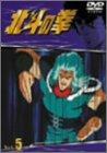 TVシリーズ 北斗の拳 Vol.5 [DVD]