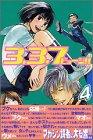 3.3.7ビョーシ!! 4 (少年マガジンコミックス)
