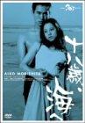 十八歳、海へ [DVD]