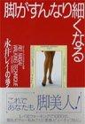 脚がすんなり細くなる—永井レイの歩くテクニック