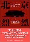 北京烈烈―文化大革命とは何であったか (講談社学術文庫)
