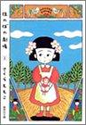 ほのぼの劇場 (1) (集英社文庫―コミック版)