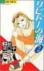 リビドーの海 2 (ジュディーコミックス)