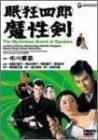 眠狂四郎魔性剣 [DVD]