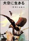 椋鳩十全集〈4〉大空に生きる [単行本] / 椋 鳩十 (著); 石田 武雄 (イラスト); ポプラ社 (刊)
