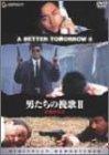男たちの挽歌II<デジタル・リマスター版> [DVD]