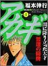 アカギ―闇に降り立った天才 (第4巻) (近代麻雀コミックス)