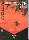 石の花 (4) (講談社漫画文庫)