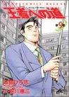 王者への道 9 (ジャンプコミックスデラックス)