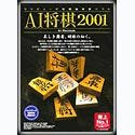 AI将棋2001 for Macintosh