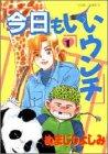 今日もいいウンチ 1 (ジュールコミックス)
