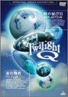 トワイライトQ [DVD]