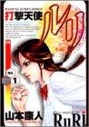 打撃天使ルリ 1 (1) (ヤングジャンプコミックス)