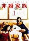 非婚家族 DVD1