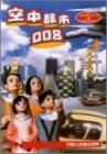NHK人形劇クロニクルシリーズVol.3 竹田人形座の世界~空中都市008~ [DVD]
