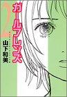 ガールフレンズ 2 (ヤングユーコミックスワイド版)