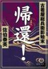 帰還!―古着屋総兵衛影始末 (徳間文庫)