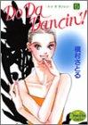 Do da dancin'! (5) (ヤングユーコミックス)