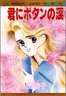 君にボタンの涙  / 上田 倫子 のシリーズ情報を見る