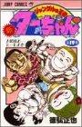 新・ジャングルの王者ターちゃん 第19巻 人間達のルールの巻 (ジャンプコミックス)
