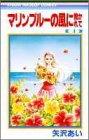 マリンブルーの風に抱かれて 4 (4) (りぼんマスコットコミックス)