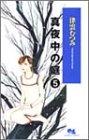 真夜中の庭 5 (クイーンズコミックス)