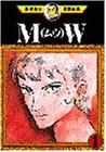 MW(ムウ) (1) (手塚治虫漫画全集 (301))