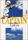キャプテン 文庫版 第8巻 1995-12発売
